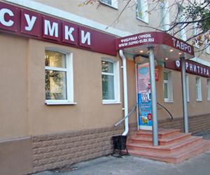 Магазин Тавро во Владимире ул. Чехова 2